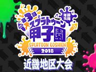 【イカス屋台】スプラ甲子園 近畿大会