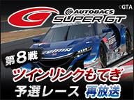 SUPER GT 2017 予選映像