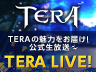 『TERA』最新情報ほか