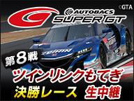 SUPER GT 2017 決勝生中継