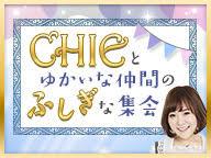 CHIE・のぶみ・すみれがスピリチュアルトーク