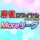 麻雀◆Moreリーグ