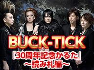 BUCK-TICK30周年記念かるたを作ろう