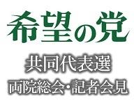 希望の党 共同代表選挙 両院総会・記者会見