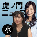 【DHC】虎ノ門ニュース 水曜日【ゲスト:田北真樹子】