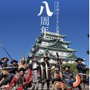 名古屋おもてなし武将隊「八周年祭チャンネル」前前前夜