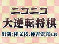 ニコニコ大逆転将棋☗出演:桂文枝、神吉宏充七段