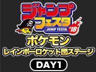 【ジャンプフェスタ2018】ポケモン レインボーロケット団ステージ DAY1