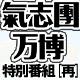 「氣志團万博2017」ダイジェスト特番
