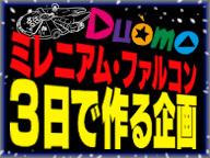 KBCドォーモ「週刊スター・ウォーズ」100巻を3日でつくる企画③