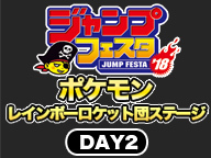 【ジャンプフェスタ2018】ポケモン レインボーロケット団ステージ DAY2