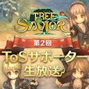 【Tree of Savior】第2回 ToSサポーター生放送