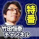 竹田恒泰の『天皇と憲法』