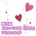 【第25回】『ミロCh生放送!ソウルフルSP』