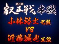第3期叡王戦 本戦 開幕局 小林裕士七段 vs 近藤誠也五段