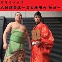 オオイチョウの大相撲配信 ~福岡場所 初日~
