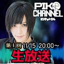 ピコチャンネル開設記念放送