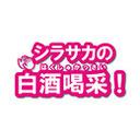 【生放送】シラサカの白酒喝采! 17/11/20 第32回