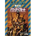 ゲームDJの国盗り物語