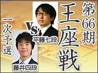 将棋☗王座戦一次予選 平藤七段vs藤井四段