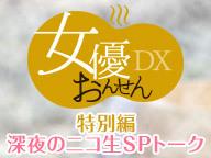 女優おんせんDX SPトーク