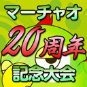 麻雀店「マーチャオ」最強決定戦