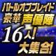 バトル オブ ブレイドリリース直前緊急生放送!!!豪華声優陣16人大集合!