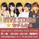 FIVE STARS☆ちゃんねる(MC:深川芹亜)