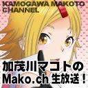 【加茂川マコト】ゲーム実況 ツクモガミーズ!#35~【Mako.1ch】