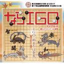 囲碁◆ならIGOコングレス生中継