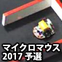 全日本マイクロマウス大会【無人カメラ】