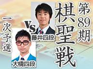 【将棋】第89期棋聖戦 一次予選 藤井聡太四段 vs 大橋貴洸四段
