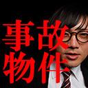 松原タニシ事故物件定点生放送