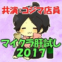 セピア、闇夜に慄く【マイクラ肝試し2017】