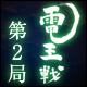 キーワードで動画検索 漫画 - 第2回 将棋電王戦 第2局 佐藤慎一四段 vs ponanza