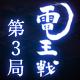 Video search by keyword ビデオ - 第2回 将棋電王戦 第3局 船江恒平五段 vs ツツカナ