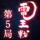 Video search by keyword ビデオ - 第2回 将棋電王戦 第5局 三浦弘行八段 vs GPS将棋