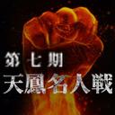 麻雀◆天鳳名人戦 第六節