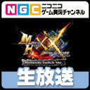 モンハンXX Switch Ver.をプレイ