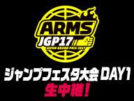 【ジャンプフェスタ2018】「ARMS JAPAN GRAND PRIX 2017」ジャンプフェスタ大会 DAY1