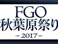 Fate/Grand Order Arcade ゲーム機お披露目会