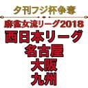 【麻雀】夕刊フジ杯争奪第麻雀女流リーグ2018 九州 第3節