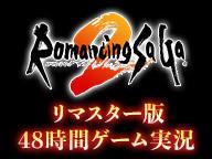 『ロマサガ2』48時間ゲーム実況