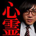 【心霊四国】松原タニシと田中俊行とスポット生凸Day2
