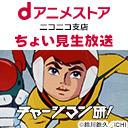 「チャージマン研!」16話~30話 / ちょい見生放送