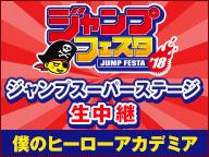【ジャンプフェスタ2018】ジャンプスーパーステージ「僕のヒーローアカデミア」生中継
