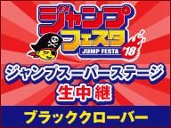 【ジャンプフェスタ2018】ジャンプスーパーステージ「ブラッククローバー」生中継