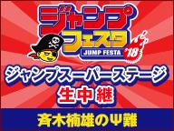 【ジャンプフェスタ2018】ジャンプスーパーステージ「斉木楠雄のΨ難」生中継