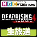 NGC『デッドライジング 4 スペシャルエディション』生放送