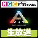 ARK: Survival Evolvedプレイ